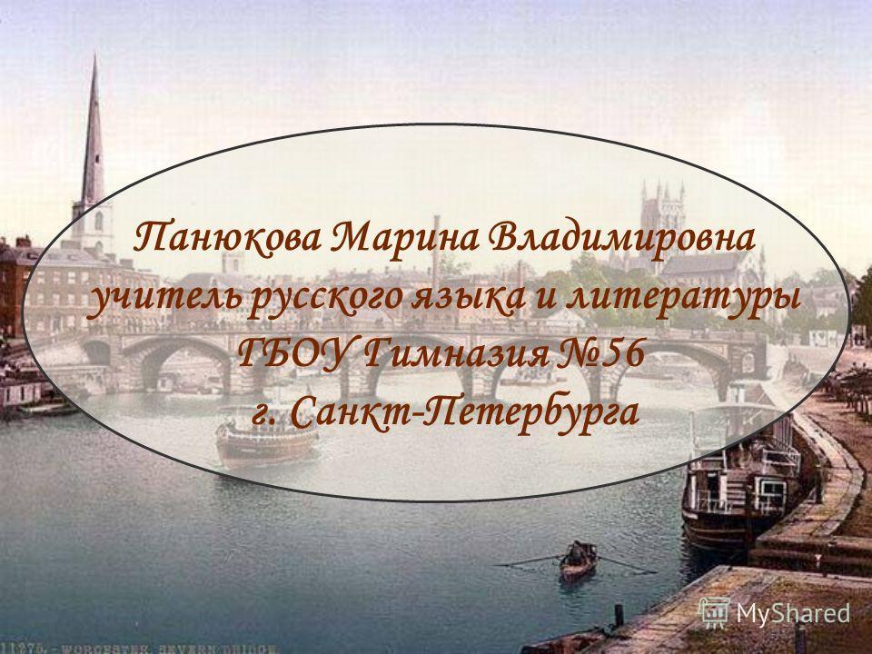 Панюкова Марина Владимировна учитель русского языка и литературы ГБОУ Гимназия 56 г. Санкт-Петербурга