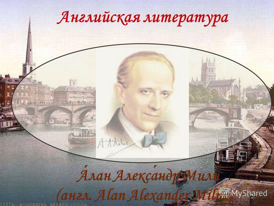Алан Александр Милн (англ. Alan Alexander Milne) Английская литература