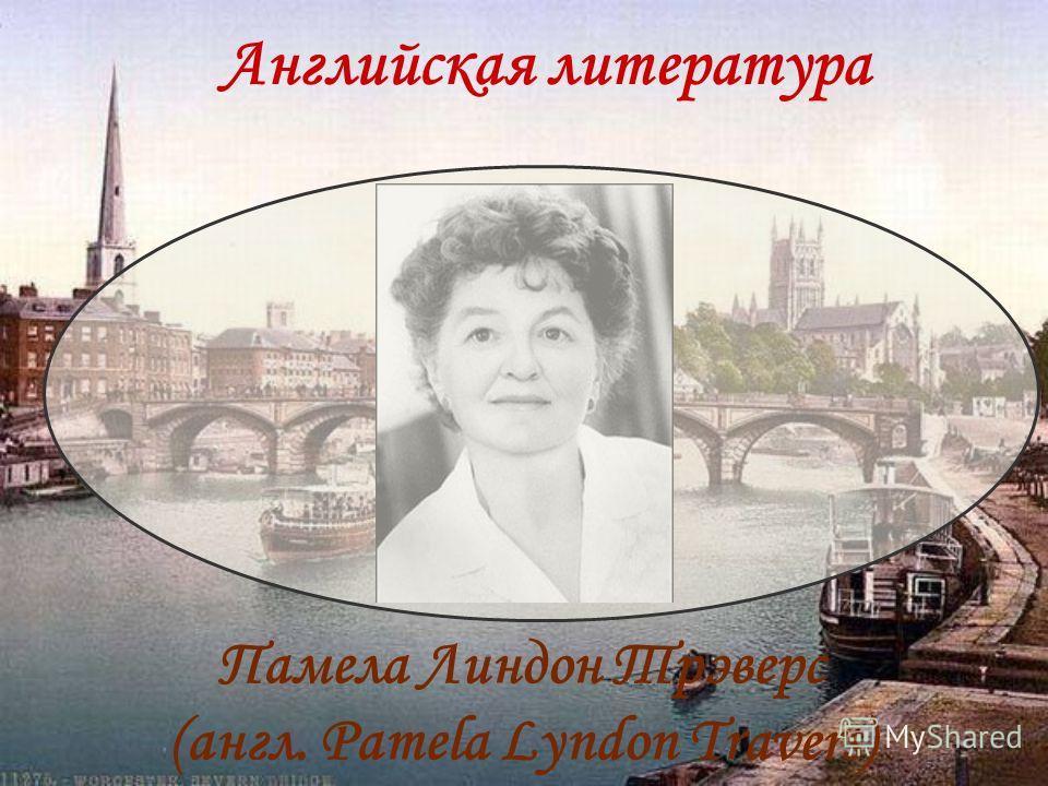 Памела Линдон Трэверс (англ. Pamela Lyndon Travers) Английская литература