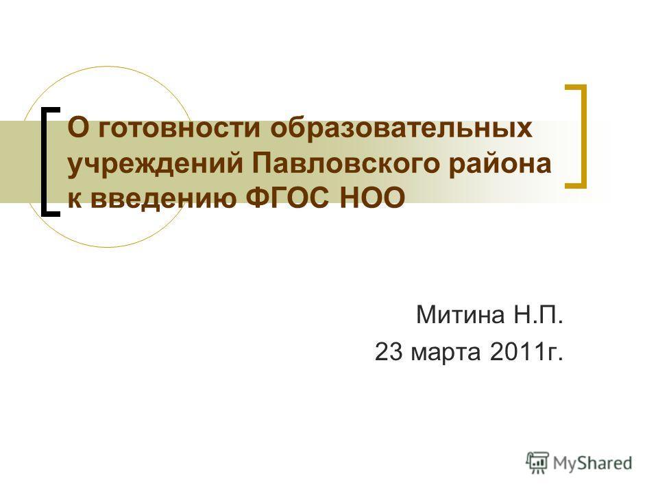О готовности образовательных учреждений Павловского района к введению ФГОС НОО Митина Н.П. 23 марта 2011г.