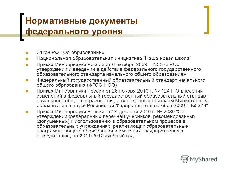 Нормативные документы федерального уровня Закон РФ «Об образовании», Национальная образовательная инициатива