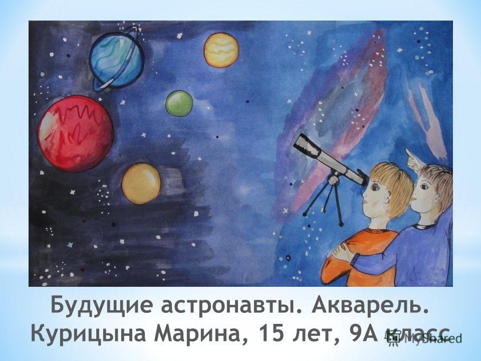 Будущие астронавты. Акварель. Курицына Марина, 15 лет, 9А класс