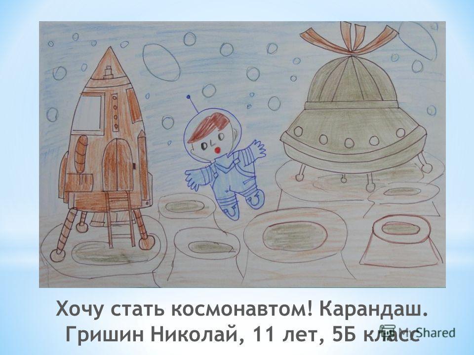 Хочу стать космонавтом! Карандаш. Гришин Николай, 11 лет, 5Б класс
