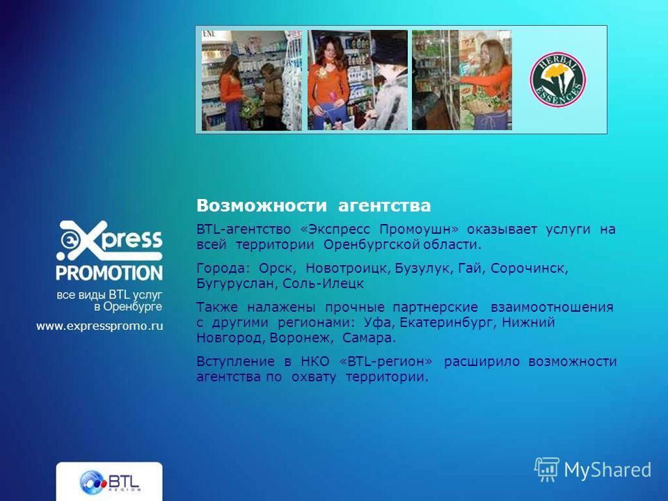 www.expresspromo.ru 26 мая 2005 г. BTL-агентство «Экспресс Промоушн» было принято в некоммерческое партнерство «BTL- регион». Целью данного образования является: дать возможность каждому региональному BTL-агентству внести свой вклад в развитие и форм