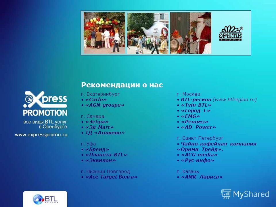 www.expresspromo.ru Events marketing (событийный маркетинг) Корпоративные вечеринки Праздники, шоу Семинары, конференции Презентации Розыгрыши призов, лотереи Research (исследования) Уличные и квартирные опросы. Телефонные опросы. Возможность проведе