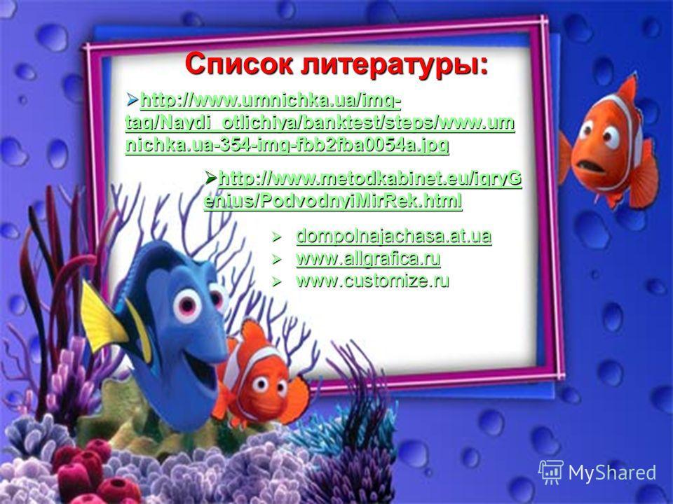 Список литературы: dompolnajachasa.at.ua dompolnajachasa.at.ua dompolnajachasa.at.ua www.allgrafica.ru www.allgrafica.ru www.allgrafica.ru www.customize.ru www.customize.ru http://www.umnichka.ua/img- tag/Naydi_otlichiya/banktest/steps/www.um nichka.