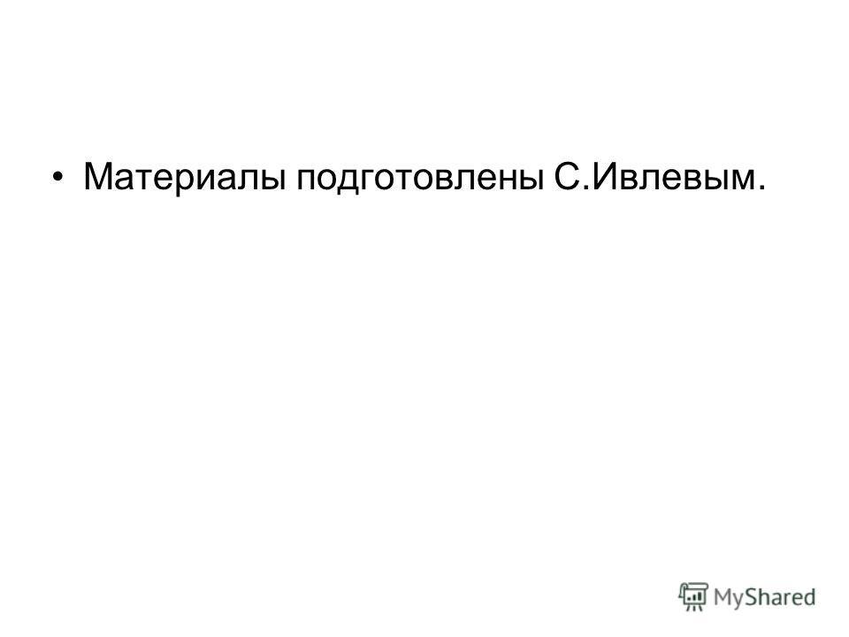Материалы подготовлены С.Ивлевым.