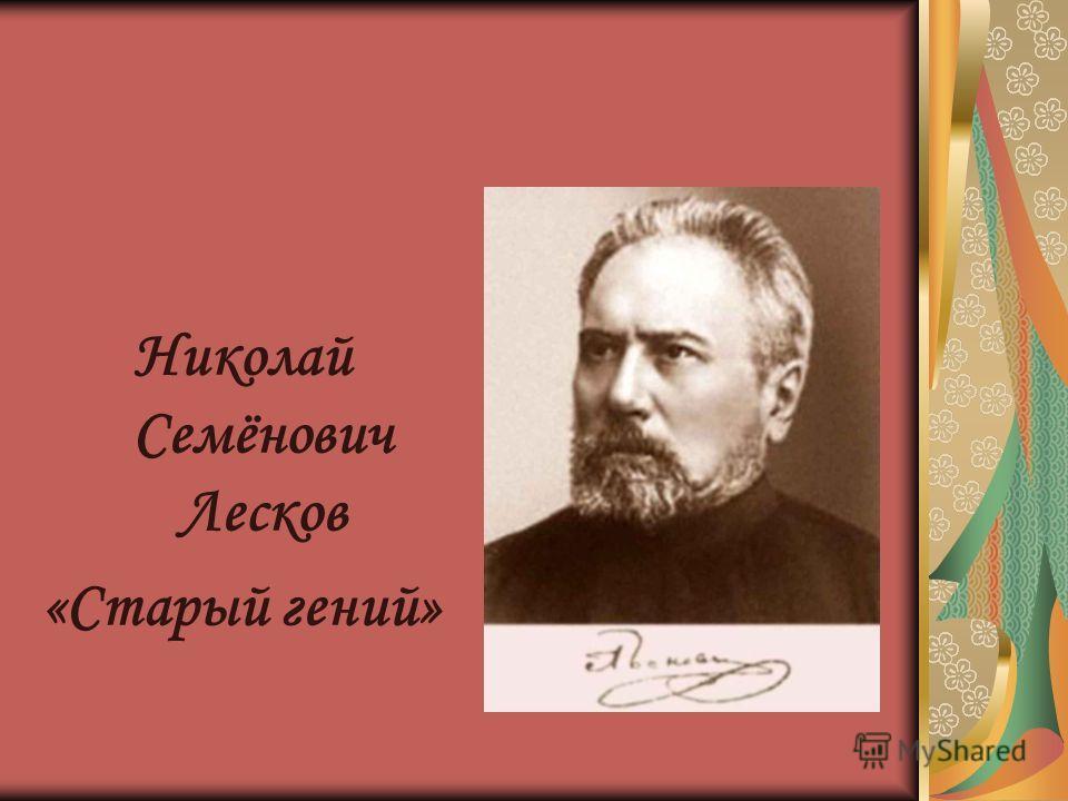 Николай Семёнович Лесков «Старый гений»