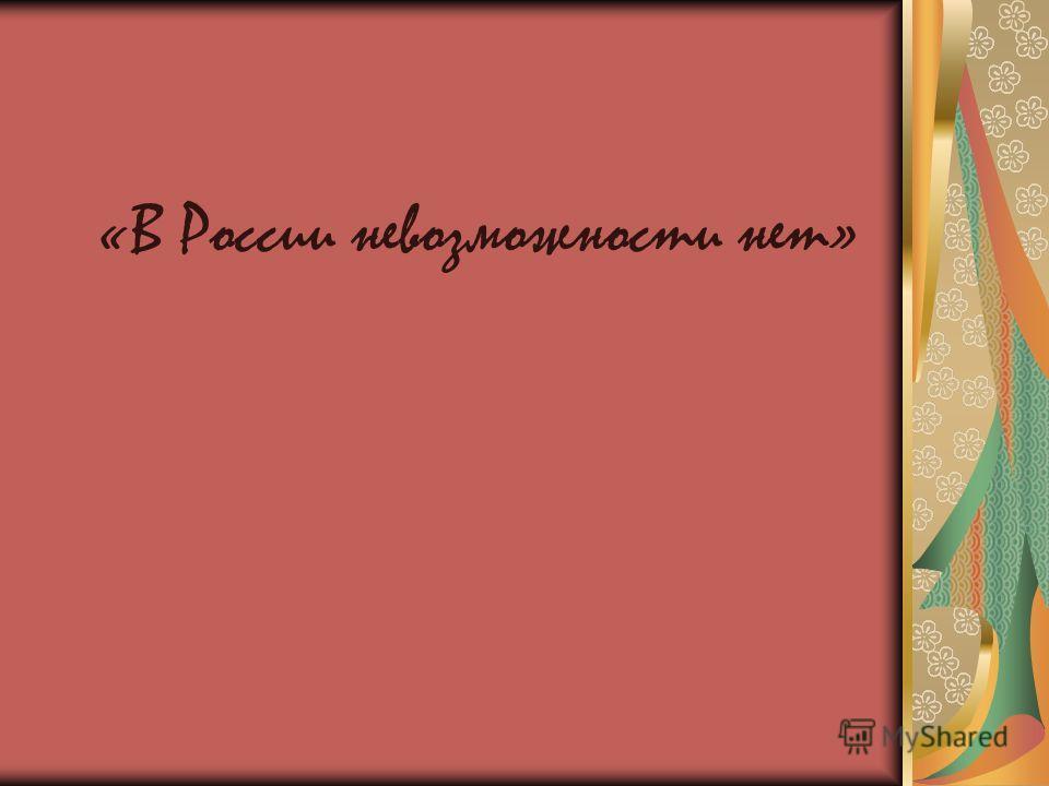 «В России невозможности нет»