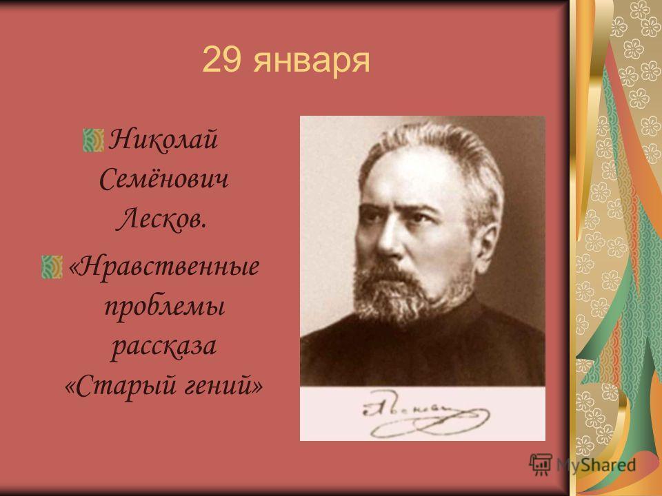 29 января Николай Семёнович Лесков. «Нравственные проблемы рассказа «Старый гений»