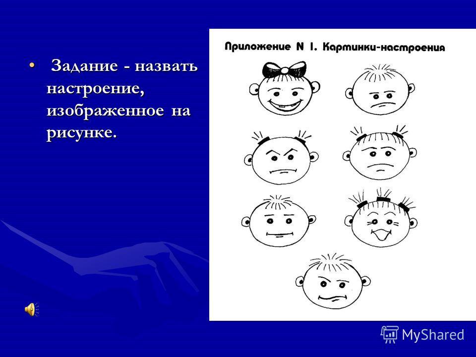 Задание - назвать настроение, изображенное на рисунке. Задание - назвать настроение, изображенное на рисунке.