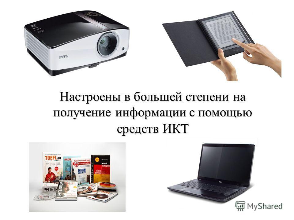 Настроены в большей степени на получение информации с помощью средств ИКТ