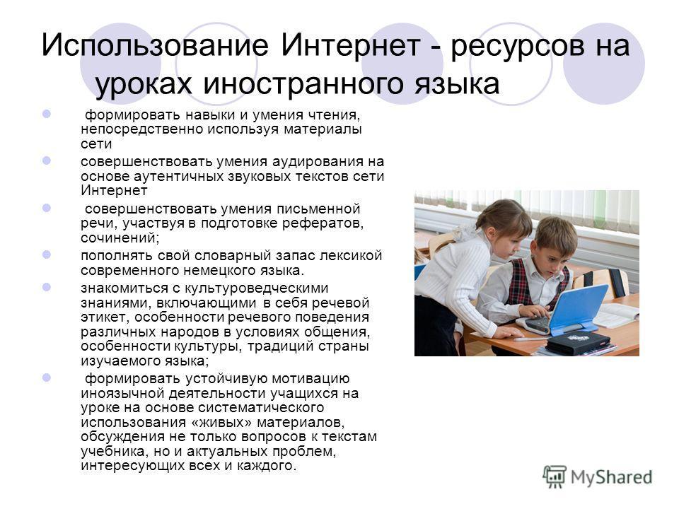 Использование Интернет - ресурсов на уроках иностранного языка формировать навыки и умения чтения, непосредственно используя материалы сети совершенствовать умения аудирования на основе аутентичных звуковых текстов сети Интернет совершенствовать умен