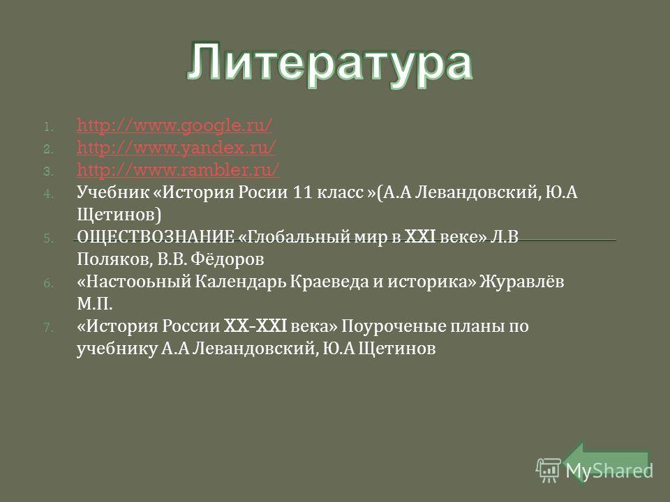 План Путина победа России ! «В жизни каждого народа, каждого государства, конечно, важна деятельность монархов, глав государств, военных, общественных деятелей, но в конечном итоге последнее слово за народом.» В.В. Путин.