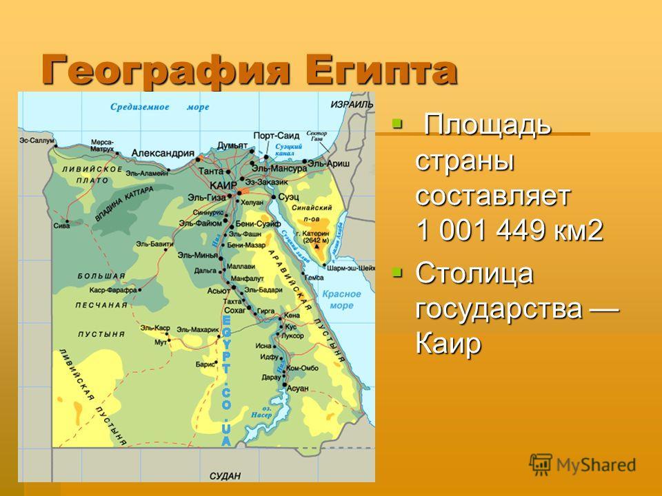 География Египта Площадь страны составляет 1 001 449 км2 Площадь страны составляет 1 001 449 км2 Столица государства Каир Столица государства Каир