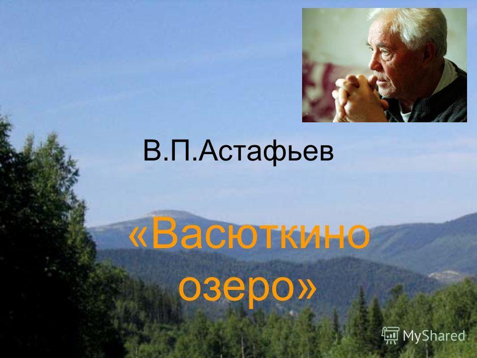 В.П.Астафьев «Васюткино озеро»