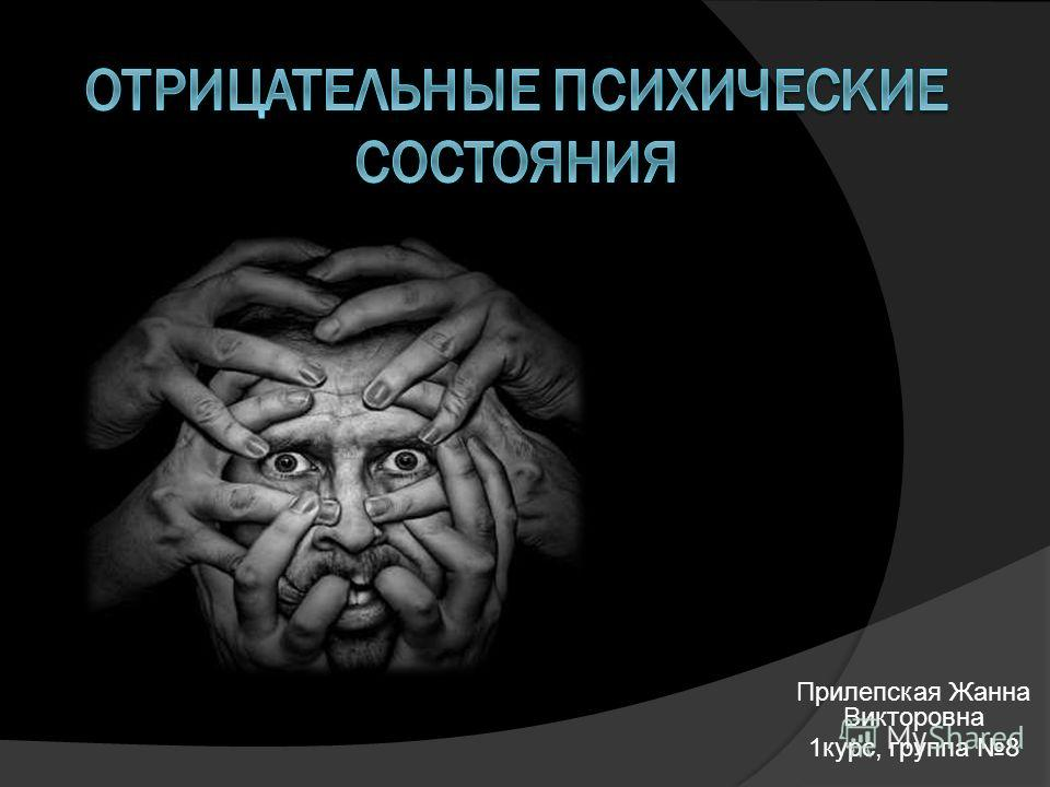Прилепская Жанна Викторовна 1курс, группа 8