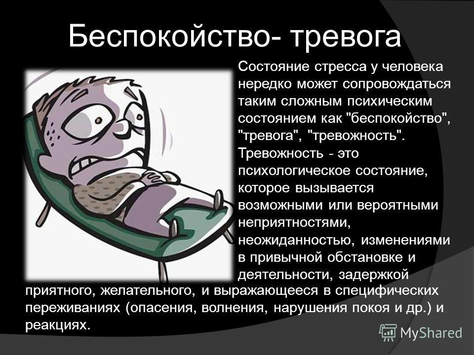 Беспокойство- тревога Состояние стресса у человека нередко может сопровождаться таким сложным психическим состоянием как