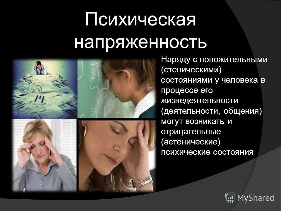 Психическая напряженность Наряду с положительными (стеническими) состояниями у человека в процессе его жизнедеятельности (деятельности, общения) могут возникать и отрицательные (астенические) психические состояния