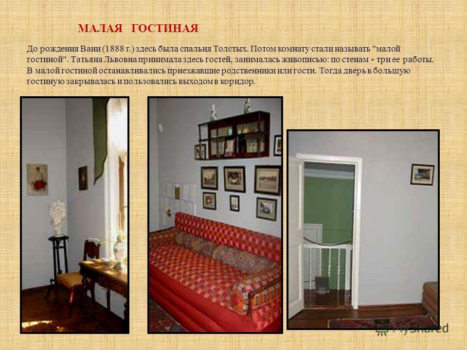 До рождения Вани (1888 г.) здесь была спальня Толстых. Потом комнату стали называть