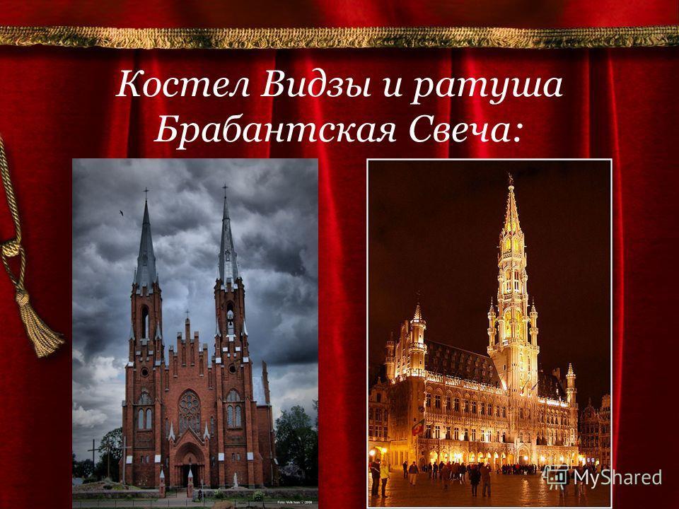 Костел Видзы и ратуша Брабантская Свеча: