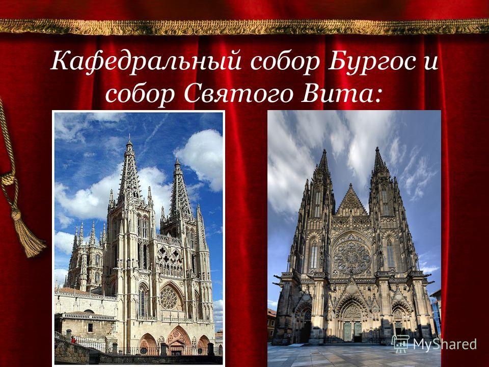 Кафедральный собор Бургос и собор Святого Вита: