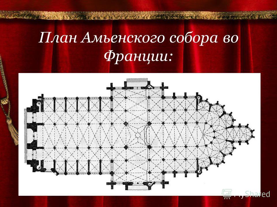 План Амьенского собора во Франции: