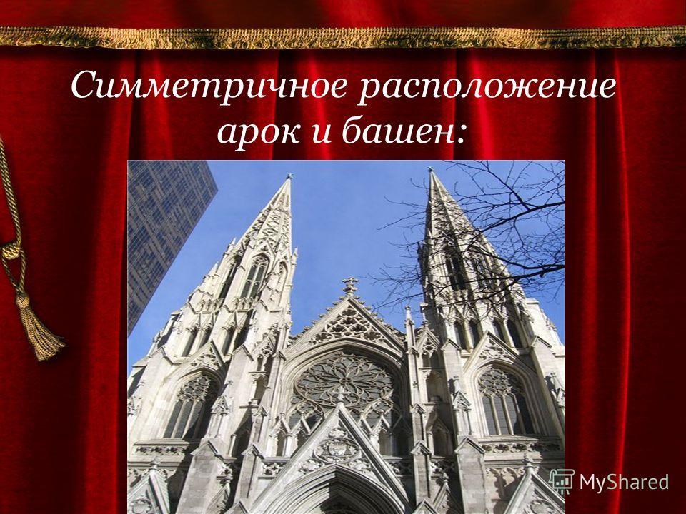 Симметричное расположение арок и башен: