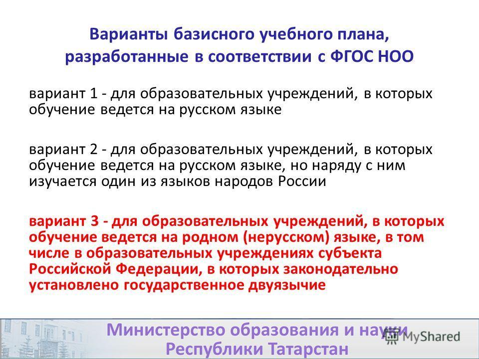 Варианты базисного учебного плана, разработанные в соответствии с ФГОС НОО вариант 1 - для образовательных учреждений, в которых обучение ведется на русском языке вариант 2 - для образовательных учреждений, в которых обучение ведется на русском язы