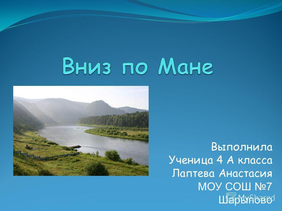 Выполнила Ученица 4 А класса Лаптева Анастасия МОУ СОШ 7 Шарыпово