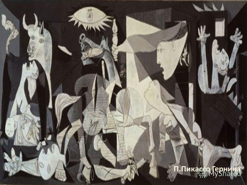 П.Пикассо Герника
