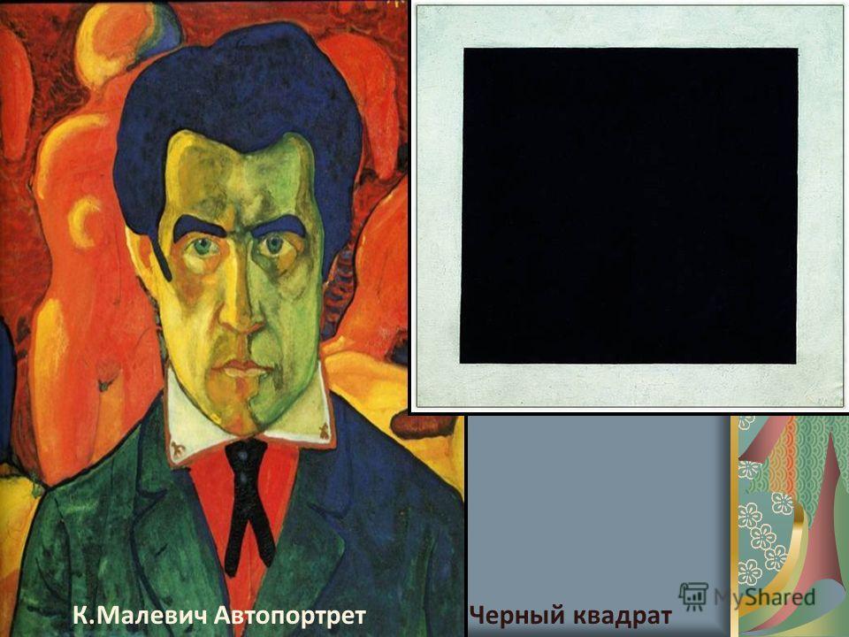 К.Малевич Автопортрет Черный квадрат