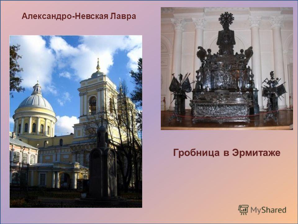 Александро-Невская Лавра Гробница в Эрмитаже