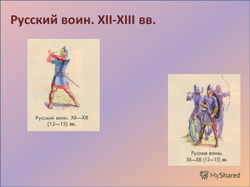 Русский воин. XII-XIII вв.
