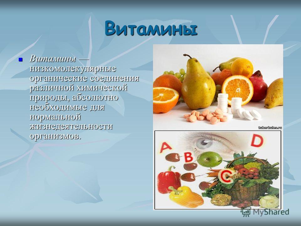 Витамины Витамины низкомолекулярные органические соединения различной химической природы, абсолютно необходимые для нормальной жизнедеятельности организмов. Витамины низкомолекулярные органические соединения различной химической природы, абсолютно не