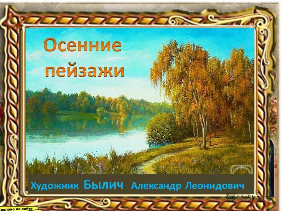 Художник Былич Александр Леонидович