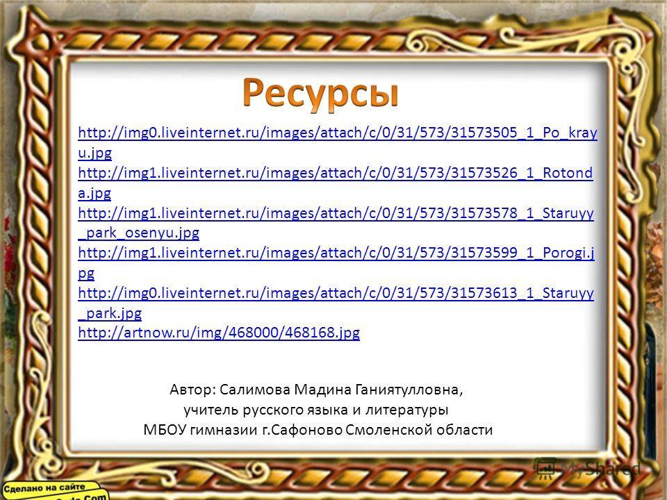 http://img0.liveinternet.ru/images/attach/c/0/31/573/31573505_1_Po_kray u.jpg http://img1.liveinternet.ru/images/attach/c/0/31/573/31573526_1_Rotond a.jpg http://img1.liveinternet.ru/images/attach/c/0/31/573/31573578_1_Staruyy _park_osenyu.jpg http:/