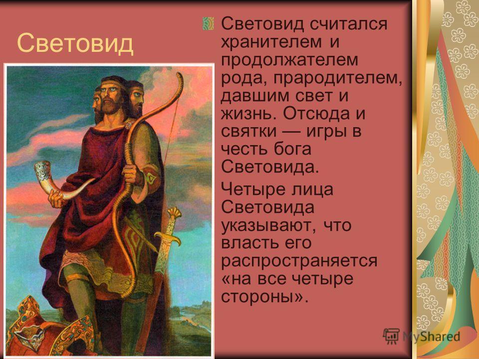 Световид Световид считался хранителем и продолжателем рода, прародителем, давшим свет и жизнь. Отсюда и святки игры в честь бога Световида. Четыре лица Световида указывают, что власть его распространяется «на все четыре стороны».