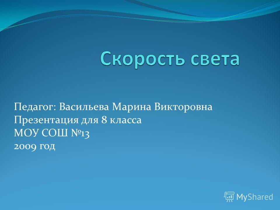 Педагог: Васильева Марина Викторовна Презентация для 8 класса МОУ СОШ 13 2009 год