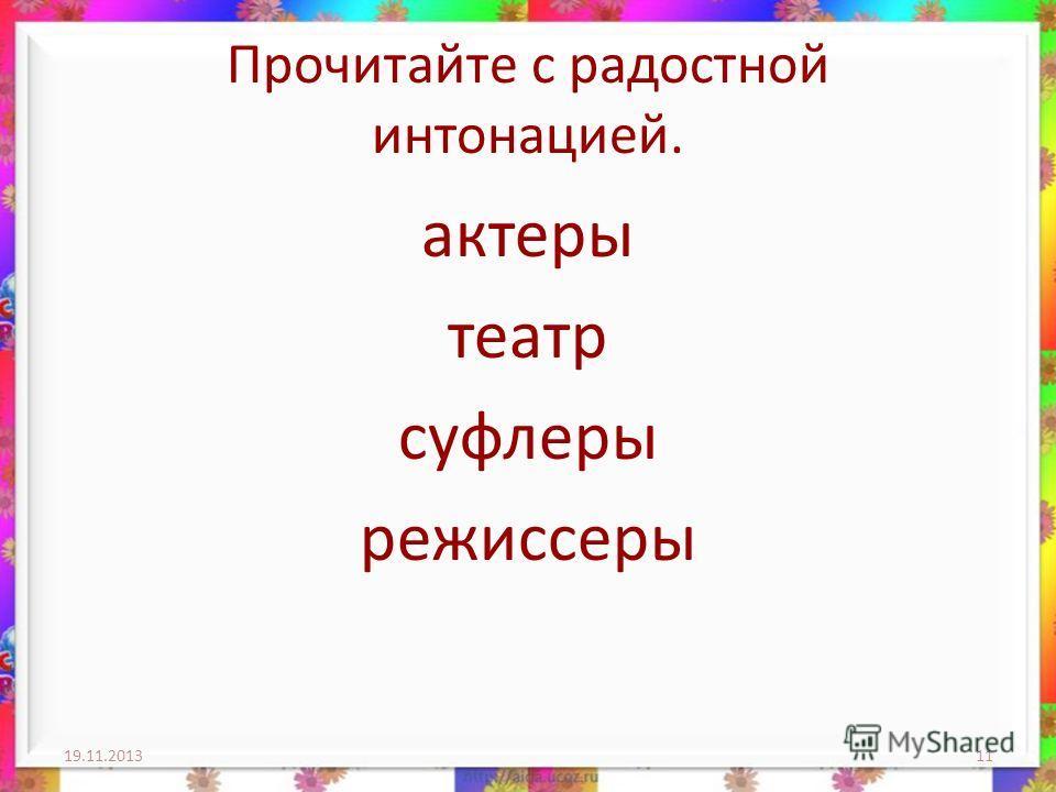 Прочитайте с радостной интонацией. актеры театр суфлеры режиссеры 19.11.201311