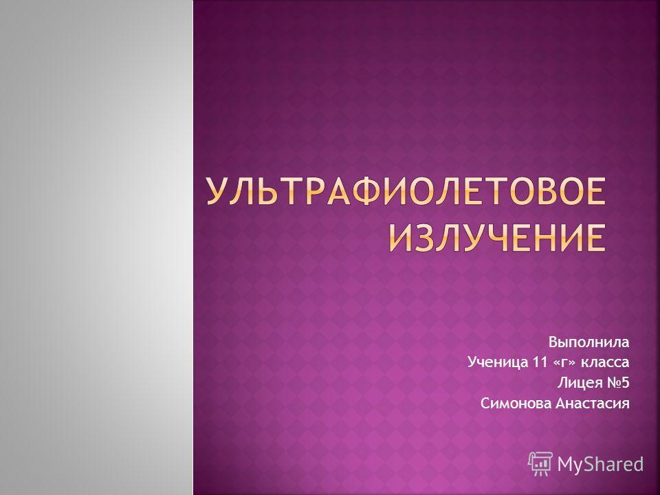 Выполнила Ученица 11 «г» класса Лицея 5 Симонова Анастасия