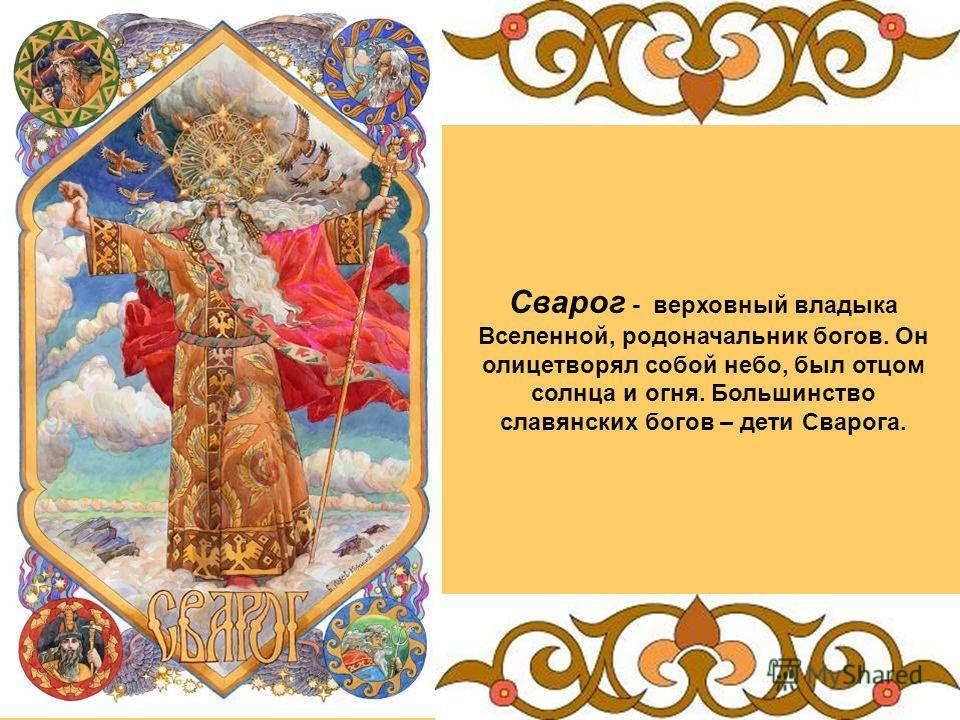 Древние Славяне Презентация 4 Класс