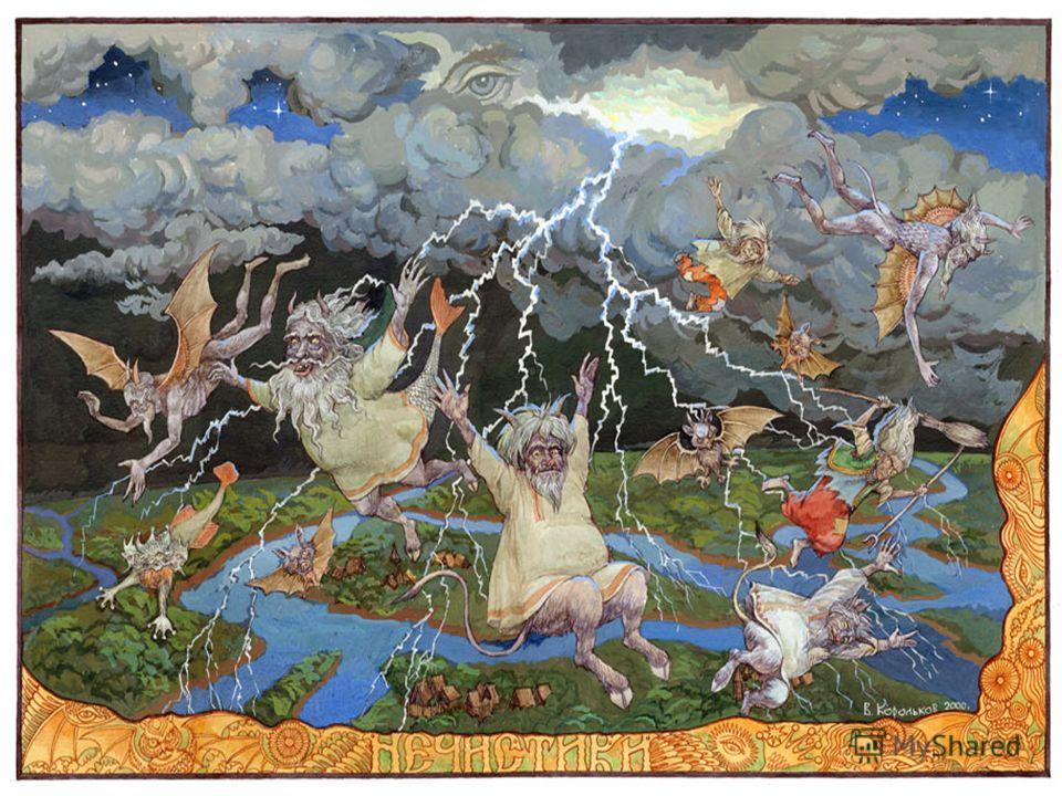 Поговаривали, что от молний Перуна вся нечистая сила погибает, а живая вода, которую туча-чудище хотела скрыть от людей, на землю проливается.