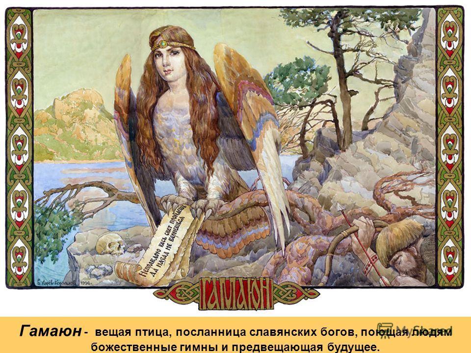 Гамаюн - вещая птица, посланница славянских богов, поющая людям божественные гимны и предвещающая будущее.