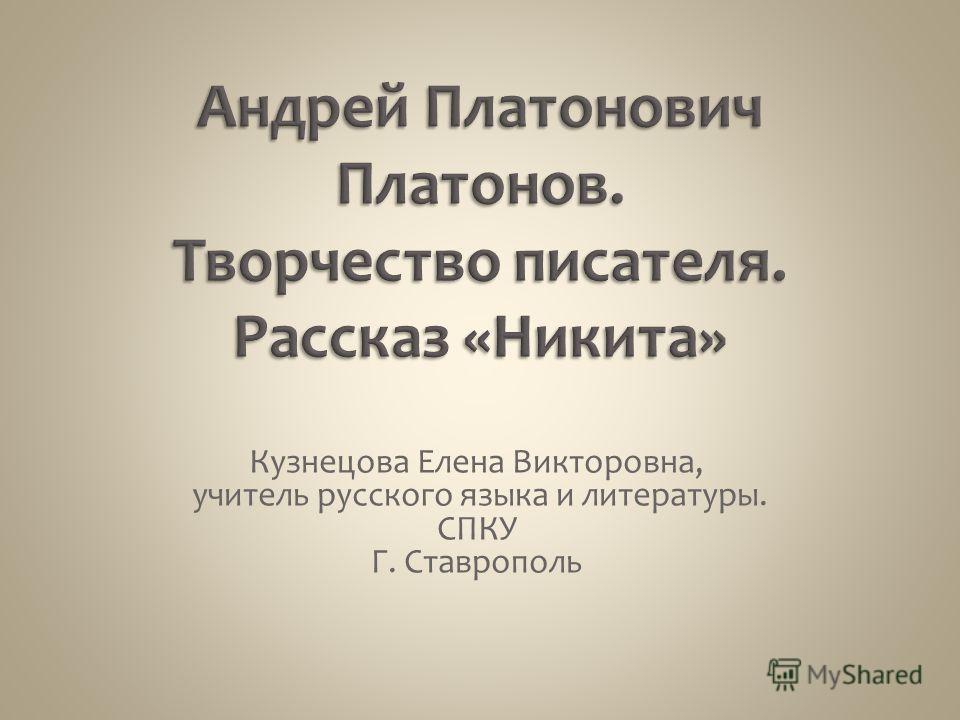 Кузнецова Елена Викторовна, учитель русского языка и литературы. СПКУ Г. Ставрополь