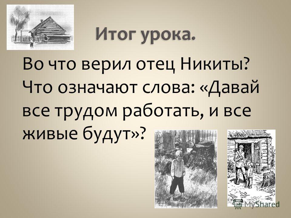Во что верил отец Никиты? Что означают слова: «Давай все трудом работать, и все живые будут»?