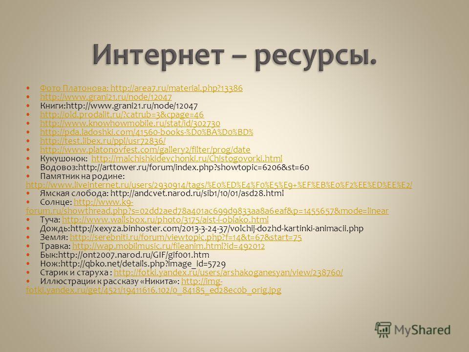 Фото Платонова: http://area7.ru/material.php?13386 Фото Платонова: http://area7.ru/material.php?13386 http://www.grani21.ru/node/12047 Книги:http://www.grani21.ru/node/12047 http://old.prodalit.ru/?catrub=3&cpage=46 http://www.knowhowmobile.ru/stat/i