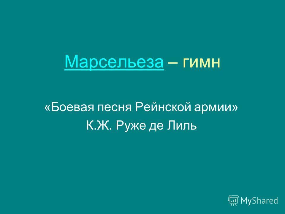 МарсельезаМарсельеза – гимн «Боевая песня Рейнской армии» К.Ж. Руже де Лиль