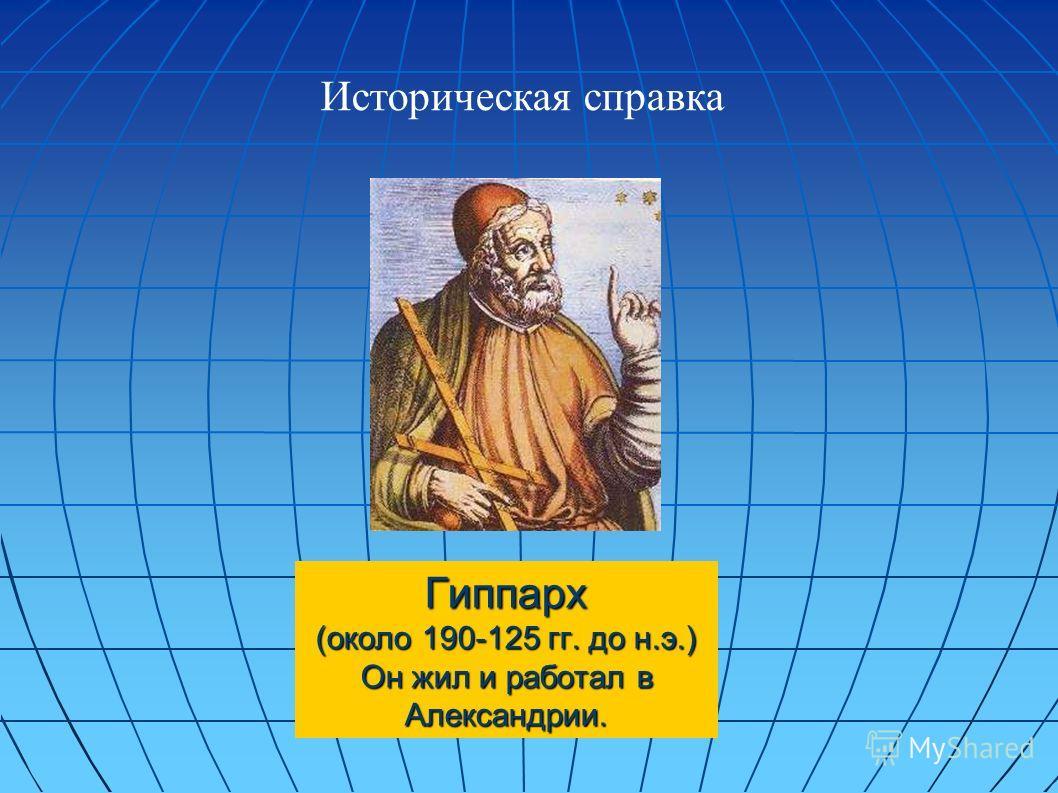 Гиппарх (около 190-125 гг. до н.э.) Он жил и работал в Александрии. Историческая справка