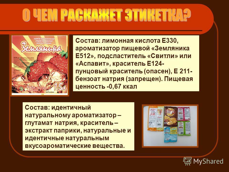 Состав: лимонная кислота Е330, ароматизатор пищевой «Земляника Е512», подсластитель «Свитли» или «Аспавит», краситель Е124- пунцовый краситель (опасен), Е 211- бензоат натрия (запрещен). Пищевая ценность -0,67 ккал Состав: идентичный натуральному аро